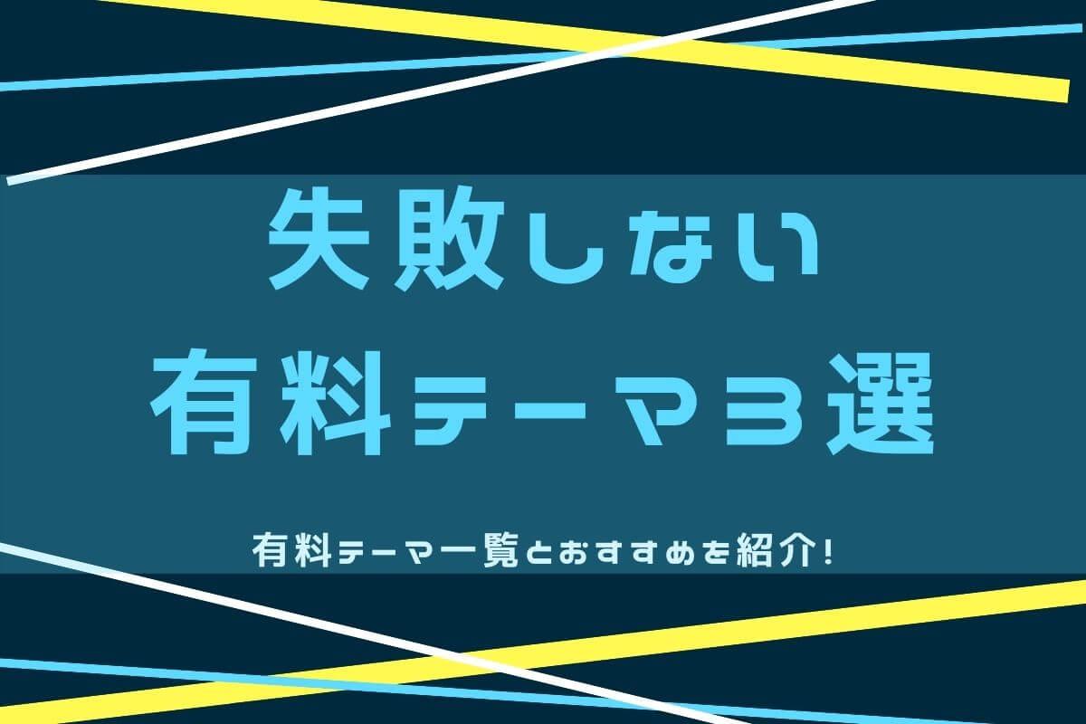 【ワードプレス】初心者向けおすすめ有料テーマの決定版!