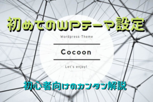 【有料級】無料のブログテーマの一押しはCOCOON!