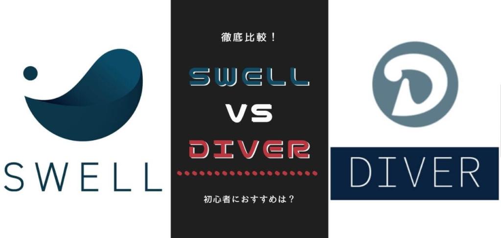 SWELL vs Diver徹底比較 初心者におすすめは?