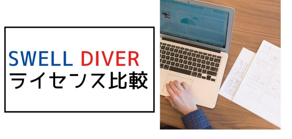SWELL Diverライセンス比較
