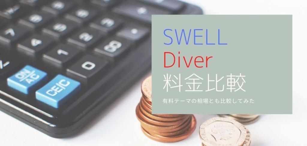 SWELL Diver料金と相場を比較