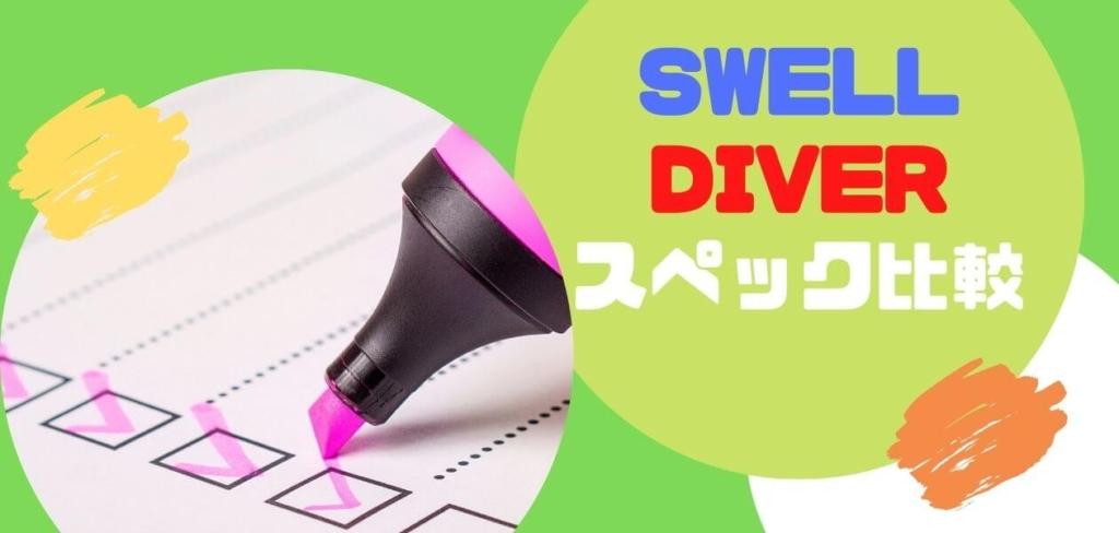 SWELL Diverスペック比較